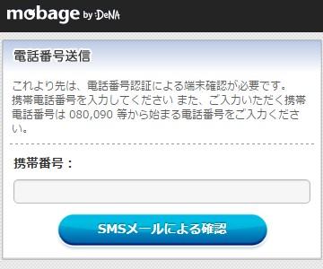 モバゲー電話番号認証SMS送信画面