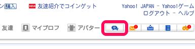 Yahoo!モバゲーのチャットボタン