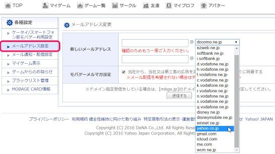 Yahoo!モバゲーのメールアドレス設定