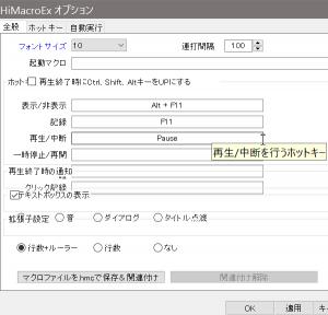 マウス自動化ツールHiMacroEX