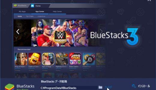 Androidエミュレータ『BlueStacks』でインストールに失敗したときの対処法