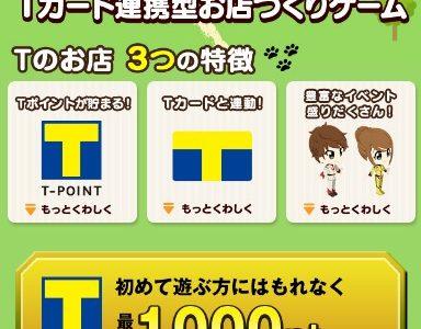 TSUTAYAオンラインゲームのユニーク認証でTポイント50ptがもらえる