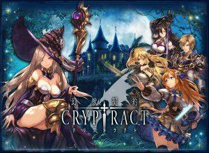 幻獣契約クリプトラクト スマホアプリとPC版連携の注意