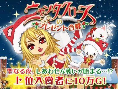 クリスマスアバターあいさつイベント、事前登録受付開始2016/12/01