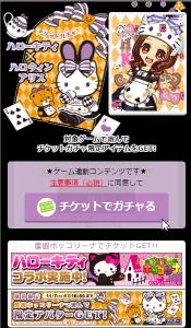 hokkori-na-campaign-haloween-kitty-gacha-2016