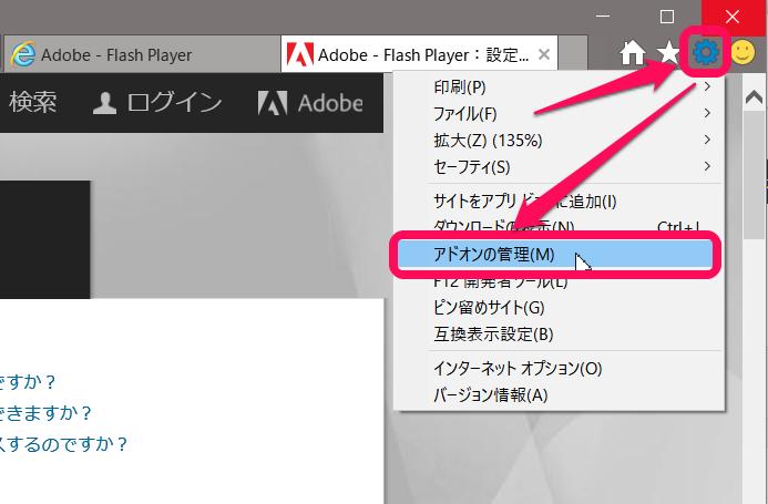 Internet Explorer Flash Playerの設定