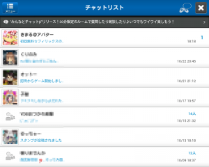 mobage-chat-list