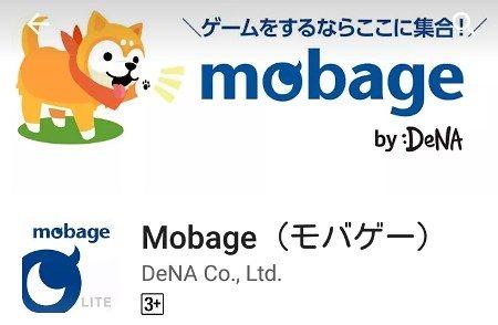 モバゲーアプリMobage Liteの使い方、設定方法(Androidのみ)