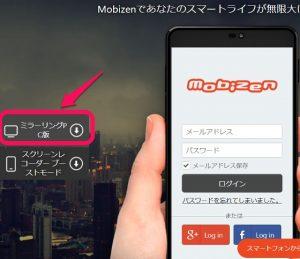 mobizen downloadモビゼンダウンロード