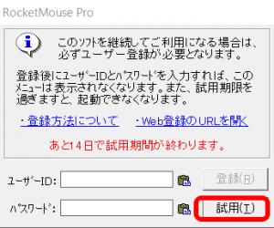ロケットマウスプロ