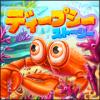 海底箱庭生活『ディープシー・ストーリー』ヤフモバ