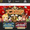 スゴカジ - カジノゲーム(モバゲーアバターコンテンツ)
