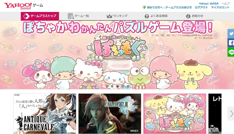 Yahoo!ゲーム ゲームプラスPCトップ