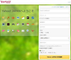 yahoo-japan-account-registration-wo-mail