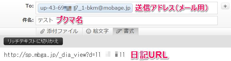モバゲーブクマメール送信入力