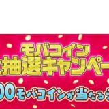 Yahoo!mobage モバコインキャンペ0ん